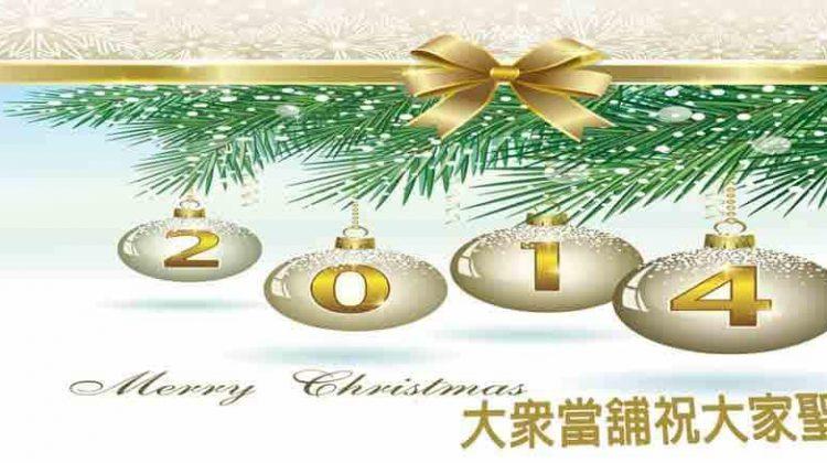 2014-12月的聖誕節祝福大家快樂