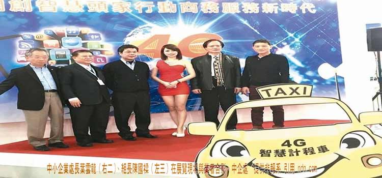 大高雄市新聞 中小企業處推4G行動商務 « 高雄 中小企業