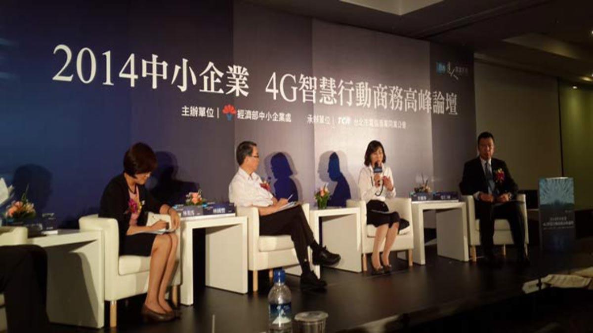 高雄中小企業 4G行動商務