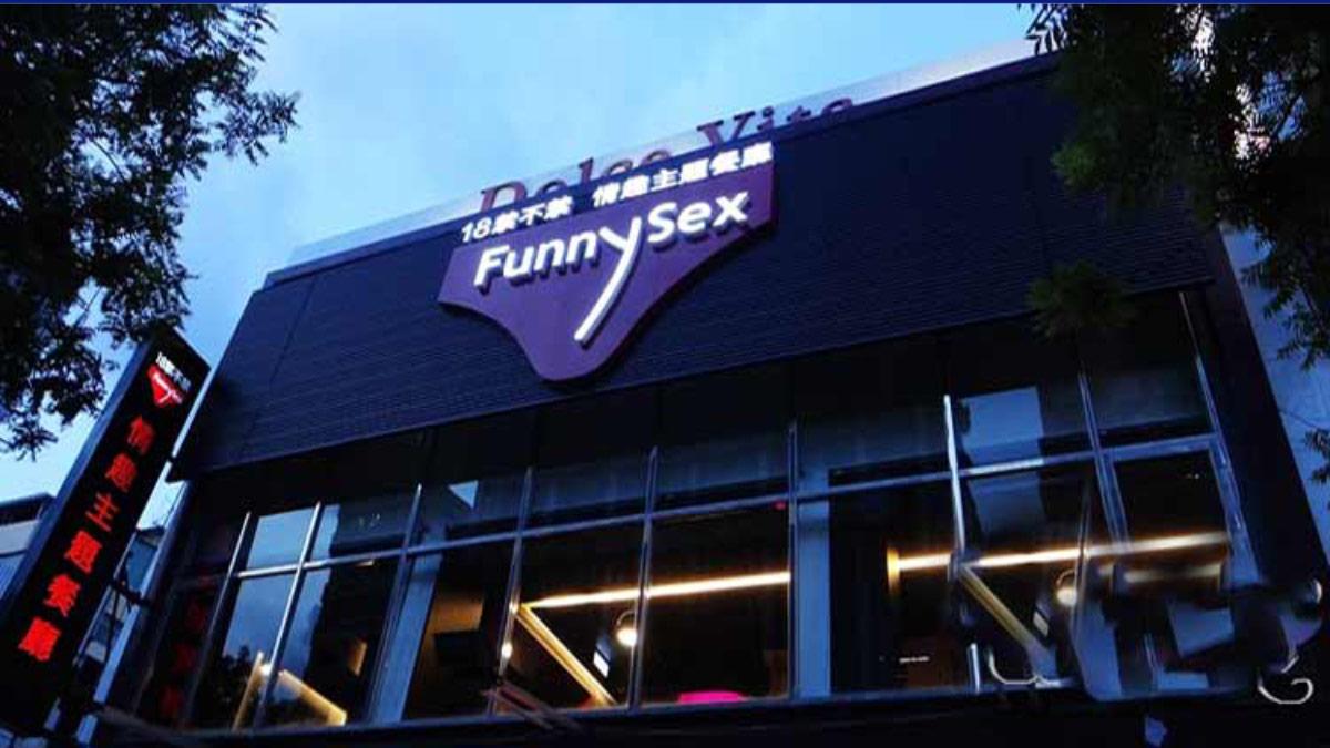 Funny Sex-18禁不禁情趣主題餐廳