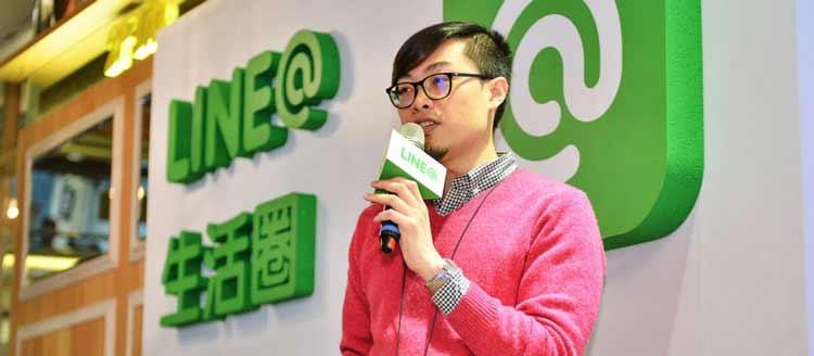 LINE 新版 LINE@App-高雄中小企業做行銷