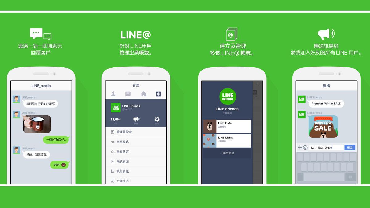 line@ app
