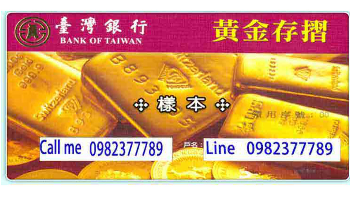 高雄-黃金抵押借款, 黃金存摺投資黃金 黃金借貸與投資