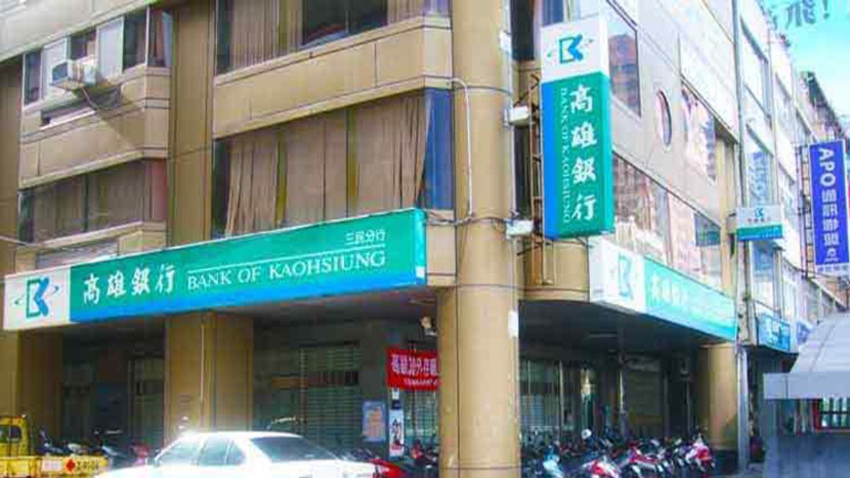 銀行 銀行的定義 了解它 高雄銀行,選擇銀行外最佳借貸