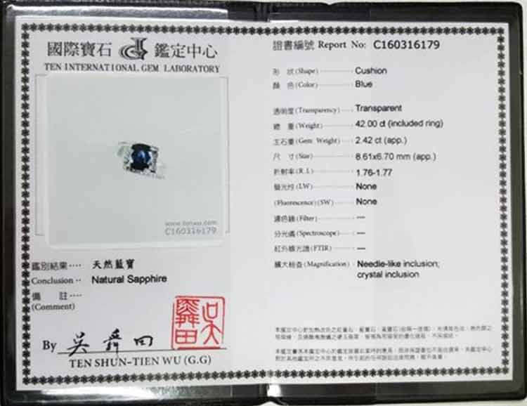 藍寶石戒指 證書